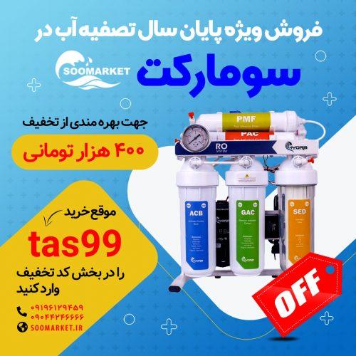 Soomarket-ads-2
